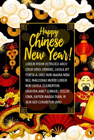Carte de vacances du Nouvel An lunaire chinois avec des souhaits de souhaits au centre. Dragon doré, lanterne rouge et ornement de noeud de pièce de monnaie fortune, feu d'artifice, ventilateur et lingot d'or pour la conception de bannière orientale du Festival du Printemps Banque d'images - 91822396