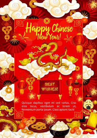Carte de voeux d & # 39 ; or du dragon pour la nouvelle année chinoise Banque d'images - 92032664