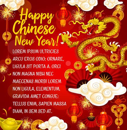Carte de voeux chinois du dragon pour la nouvelle année lunaire Banque d'images - 92032702