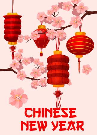 春節グリーティングカードベクトルイラスト用赤い提灯付き旧正月梅の花