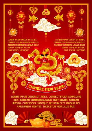 Bannière de dragon chinois pour les vacances du Nouvel An lunaire Banque d'images - 92761728