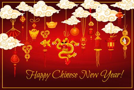 Ornements de nouvel an chinois doré pour carte de voeux Fête du Printemps Oriental. Lanterne en papier rouge, dragon asiatique et ornements de noeuds porte-bonheur avec chien zodiacal, lingot d'or, pièce de monnaie de fortune et affiche festive de ventilateur. Banque d'images - 92757677