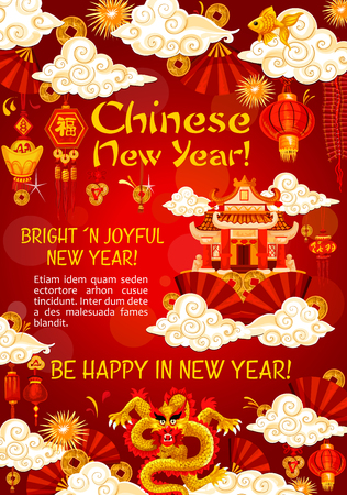 Festive temple of Chinese New Year holiday greeting card. Golden dragon, red paper lantern and firework, pagoda, firecracker and fan banner, adorned by lucky coin ornament and cloud