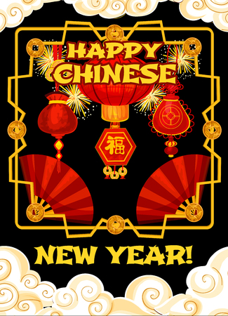 Chinese New Year festive lantern greeting card, framed by golden ornament and cloud.