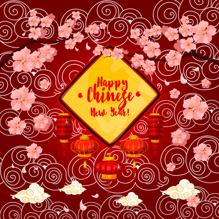 Chinese New Year lantern and pink flower greeting card. Oriental festive lamp with plum blossom and golden cloud poster with traditional ornament on background for Spring Festival design.