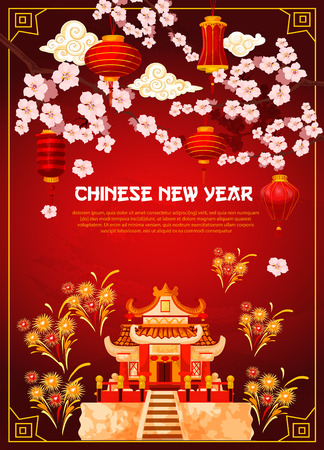Chinese New Year holiday temple for Oriental Spring Festival greeting card design. Pagoda with red lantern festive banner, decorated by firework, blooming plum tree branch and lucky coin ornaments Illustration