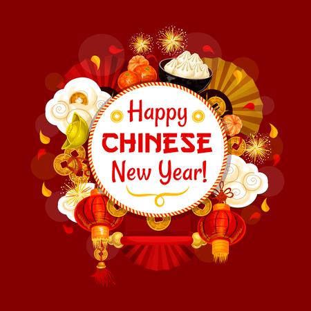 Chinese New Year greeting card design or poster of traditional decorations symbols and wish text in golden frame. Vector Chinese lunar holiday dumplings, fans and lanterns or sparkling fireworks. Ilustração