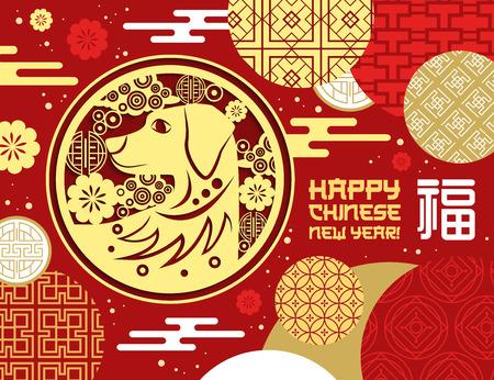 중국 새해 카드와 강아지 종이 장식을 잘라내