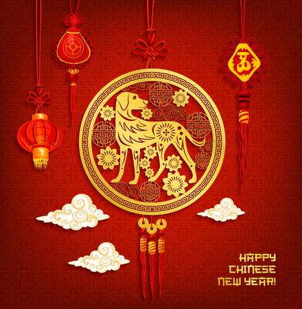 干支犬のグリーティングカードと中国の旧正月の結び目の装飾。伝統的なラッキーコインの魅力、アジアの太陰暦の動物と花と雲の金の紙カットの