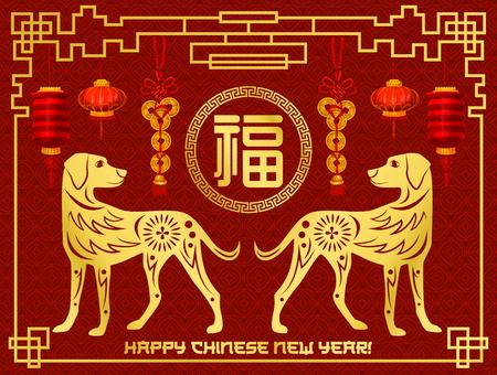 中国の旧正月グリーティングカードのための黄金のフレームの干支犬。オリエンタルスプリングフェスティバル赤提灯とラッキーコインチャームで