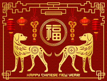 Zodiac dog in golden frame for Chinese New Year greeting card. Festive paper cut ornament of dog and hieroglyph banner, decorated with Oriental Spring Festival red lantern and lucky coin charm Illustration