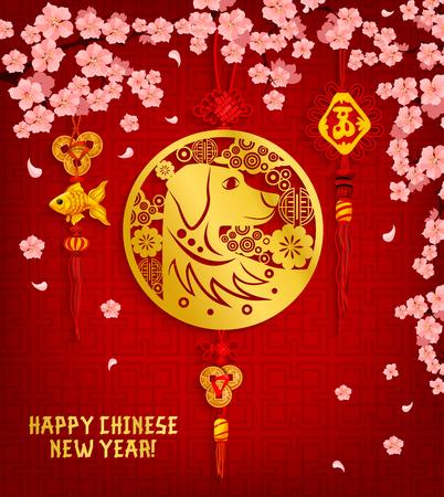 Chinesische Neujahrskarte mit Hund und Blume Standard-Bild - 93261504