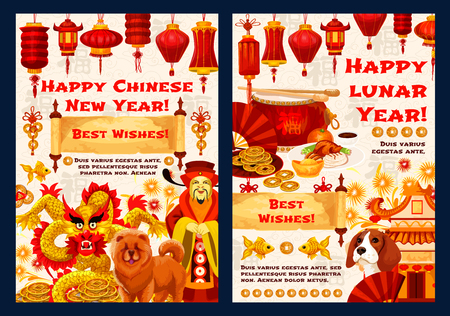 Happy chinese new year greeting cards of for 2018 yellow dog happy chinese new year greeting cards of for 2018 yellow dog lunar year holiday celebration in m4hsunfo
