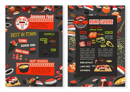 ベクトル日本料理 アジア料理メニュー ポスターイラスト。