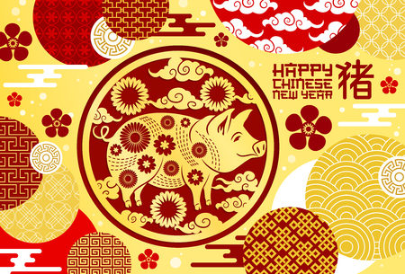 Chinese New Year of Earth pig poster. Greeting card with asian festive ornaments. Oriental flowers silhouettes and asian pattern, piglet inside circle and hieroglyphs on celebration postcard vector