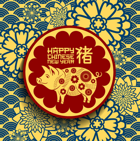 Chinese New Year of pig holiday greeting poster with asian festive ornaments or pattern. Oriental flowers and piglet inside circle, hieroglyph on postcard for winter holiday, zodiac symbol vector Illustration