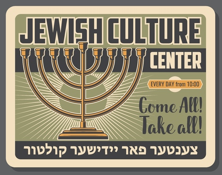 Jewish culture center retro poster for Judaism religious community center or synagogue school. Vector vintage design of Hanukah Menorah traditional lampstand with Hebrew script
