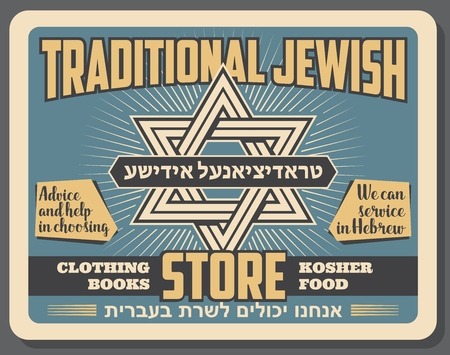 Jewish store advertisement poster for kosher food or traditional clothing and religious books. Vector vintage design of David star Magen symbol with Hebrew script