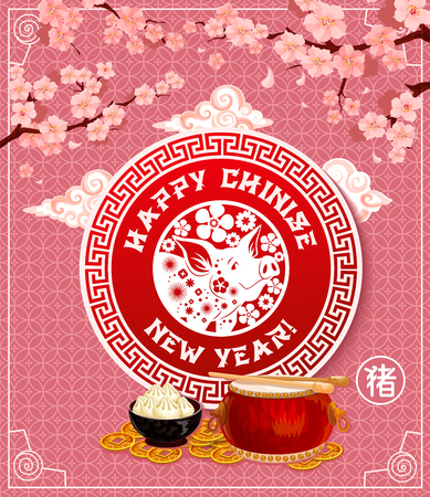 Happy Chinese New Year greeting card, lunar Year of the pig. Vector traditional Chinese ornament with pig symbol in booming cherry blossom, golden coins and rice wih drum