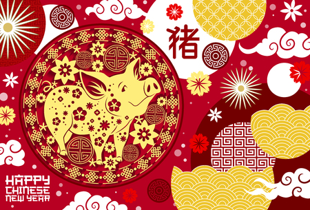 Happy Chinese New Year greeting card of pig and China traditional decoration patterns and ornaments. Vector design for lunar 2019 Pig Year of golden pig in gold coins, flower or cloud and hieroglyphs