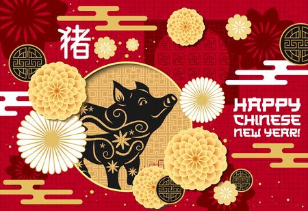 Karta z pozdrowieniami świątecznymi chińskiego nowego roku z azjatyckim kalendarzem księżycowym Earth Pig. Zodiak zwierzęcy symbol dzika, kwiat orientalnego festiwalu wiosny i złoty papierowy ornament świąteczny projekt transparentu