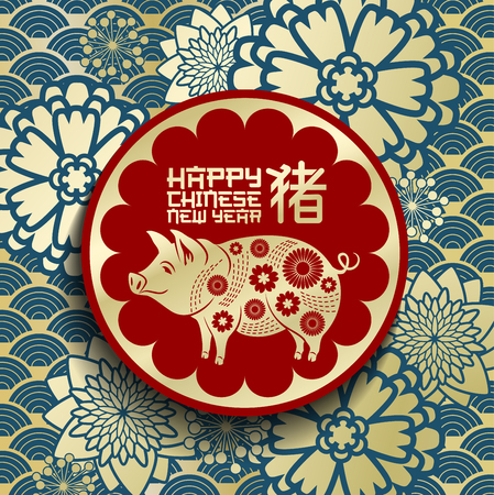 Happy Chinese New Year greeting card of pig in circle frame with flowers ornament. Vector traditional Chinese new year holiday design of hieroglyphs on lotus or cherry blossom sakura pattern