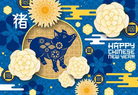 Manifesto di festa del maiale di Capodanno cinese. Zodiaco cinese con fiori origami e geroglifici e monete per fortuna. Nuovo anno lunare, disegno astratto tema Festival di primavera con vettore animale bestiame domestico Vettoriali