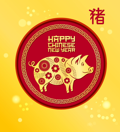 Chinese New Year pig holiday poster. Chinese zodiac with flowers and Oriental hieroglyphs and pork. Lunar New Year, winter holiday theme abstract design with domestic livestock animal vector