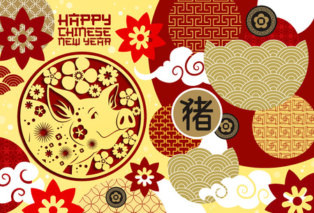 Chinese New Year pig holiday poster. Chinese zodiac with flowers and Oriental hieroglyphs and pork with pattern. New Year, winter holiday theme abstract design with domestic livestock animal vector