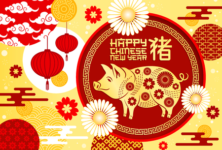Chinese New Year paper cut of yellow pig with asian festive ornaments. Oriental flowers, chamomile and asian lanterns, piglet inside circle and hieroglyphs on celebration postcard, vector Illustration