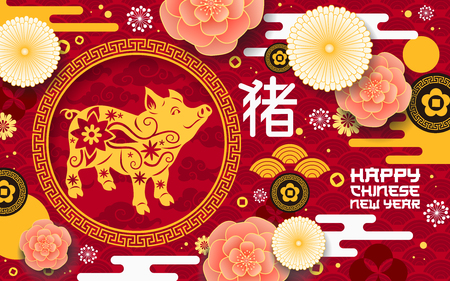 Happy Chinese New Year greeting card of pig and China ornament pattern. Vector paper cut design of flowers gold coins and traditional decoration clouds pattern ornament for 2019 lunar Chinese Year