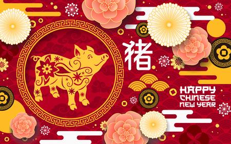 Carte de voeux joyeux nouvel an chinois de motif d'ornement de porc et de la Chine. Conception de papier découpé de vecteur de pièces d'or de fleurs et ornement de motif de nuages de décoration traditionnelle pour l'année chinoise lunaire 2019