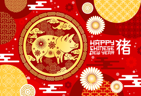Chinese New Year of Earth pig holiday papercut greeting card, asian festive ornament. Vector oriental flowers asian pattern, piglet inside circle and hieroglyphs on postcard with horoscope sign Stock Vector - 111205523
