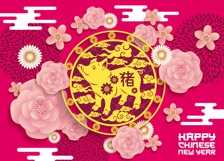 Happy Chinese New Year papercut pig ornament greeting card. Vector Chinese pig in golden flower frame, cherry blossom or sakura and paper cut clouds. Lunar New Year traditional holiday Ilustração