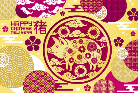 Happy Chinese New Year of pig holiday greeting poster with asian festive ornaments. Vector oriental flowers silhouettes and clouds in asian pattern, piglet inside circle and hieroglyphs on postcard