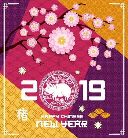 Happy Chinese New Year greeting card, pig and traditional decoration pattern ornament. Vector trend design for lunar Year of golden pig, sakura or cherry blossom flower and hieroglyphs Illustration