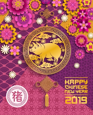Happy Chinese New Year papercut greeting card design of pig in golden frame and lucky knot ornament. Vector design of flowers and Chinese hieroglyphs for pig new year greeting