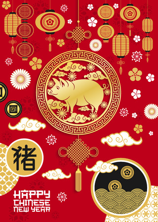 Paper cut design of Chinese New Year of yellow pig holiday. Vector oriental lanterns and flowers, lucky coins and endless knot, yellow pig animal inside circle. Hieroglyphs - Chinese Lunar Year