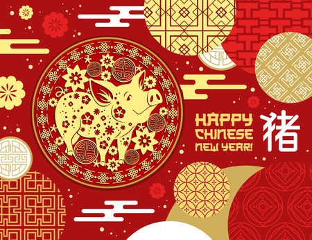 Chinese lunar Year of gold pig holiday, vector greeting card with asian festive ornaments. Oriental patterns and zodiac animal. Golden pig inside circle and hieroglyphs on celebration Stock Vector - 112262329