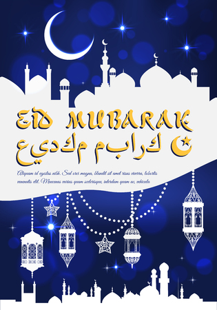 Ed Mubarak greeting postcard for Ramadan Kareem. Arabian city silhouette against night sky with muslim mosque and crescent moon, star and arabic lanterns with ornament and garland of beads vector