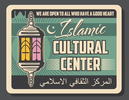 Islamic cultural center retro poster for Muslim religious worship community. Vector vintage design of Mosque lantern with crescent moon, star and Arabic script writing for religion pray