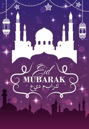 Eid Mubarak Muslim religious holidays greeting in Arabic calligraphy.