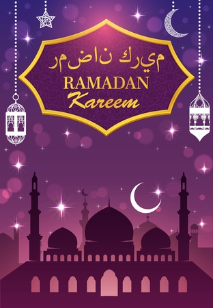 Islam religion mosque with crescent moon, stars and Muslim lanterns vector greeting card of Ramadan Kareem holiday design. Arabic city skyline and festive arabian lamps on night sky background Иллюстрация