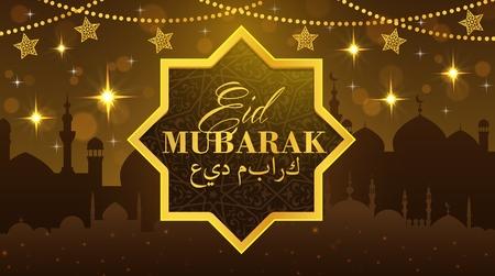 Muslim mosque, Ramadan Kareem holiday lanterns, crescent moon and golden stars vector greeting card of Eid Mubarak. Islam religion festive lamps with arabic ornament and city skyline on background