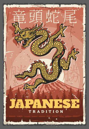 日本の伝統と日本文化、東京ヴィンテージポスターへようこそ。象形文字、古代の歴史とランドマークのシンボルとベクトル日本の神話のドラゴン  イラスト・ベクター素材