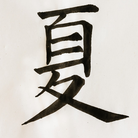 chinese calligraphy character: Chinese calligraphy character: summer