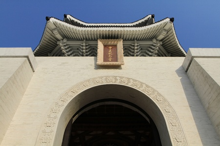 shek: Chiang Kai Shek Memorial Hall Editorial
