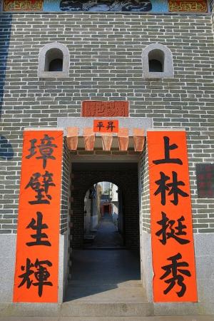 Ping Shan Tang Clan Gallery Stock Photo - 21091627