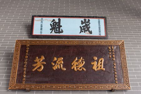 routed: Commemorative plaque