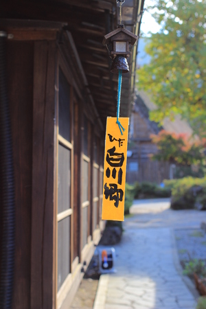 shirakawa go: shirakawa go